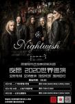 Nightwish - Tour 2020